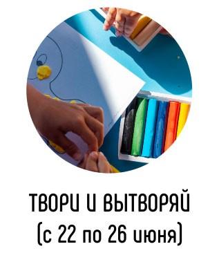 Онлайн-Лагерь Для Детей